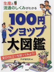 100円ショップ大図鑑 _e0064530_0323618.jpg
