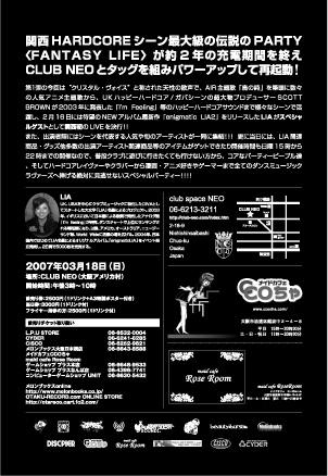 【LIA】発売記念キャンペーン【enigmaticLIA2】  3月18日(日)大阪HHCイベント出演のお知らせ_f0113642_5324152.jpg