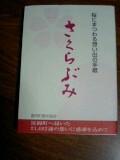 桜にまつわる思い出の手紙_d0027486_7474614.jpg