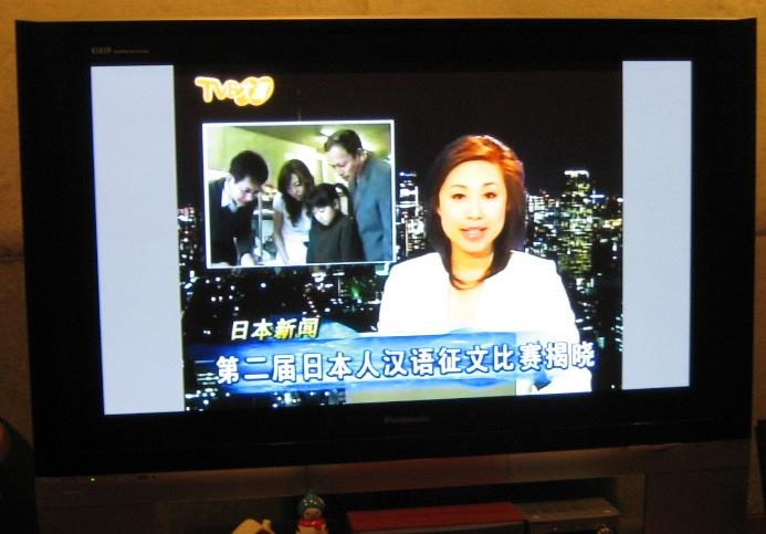 CCTV大富ニュース番組 第二回日本人の中国語作文コンクールを報道_d0027795_8574942.jpg