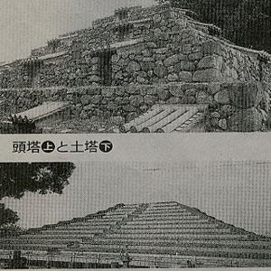 頭塔 と 土塔_c0081499_14143675.jpg
