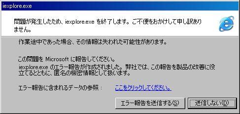 IEをぶっとばせ_c0025115_15142184.jpg