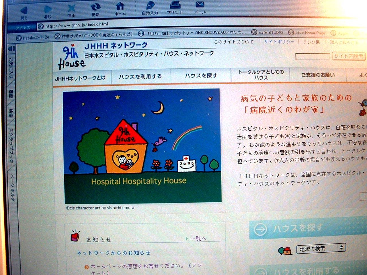 日本ホスピタルホスピタリティーハウスネットワークのキャラクター_e0082852_122928100.jpg