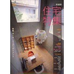 『住宅特集 3月号』_e0051760_1535969.jpg