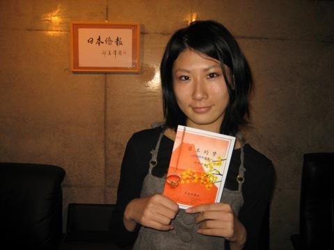 《日本的夢》著者孫旭穎さん 初めて日本僑報社を訪問_d0027795_22241333.jpg