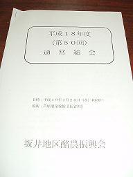 酪農振興会総会_e0063268_045744.jpg