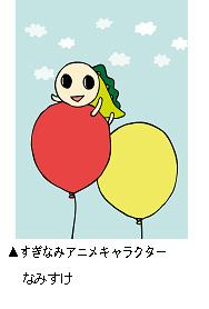 イベント満載♪「アニメーションフェスティバル2007 in 杉並」開催!!_e0025035_9102426.jpg