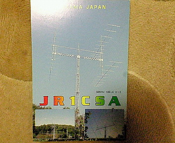 QSL from JARL。。。_a0059484_7263053.jpg