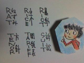 私の英単語記憶法/ My English study method_d0090888_23585324.jpg
