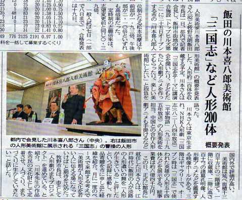 東京記者発表 信濃毎日新聞_b0103889_3177.jpg
