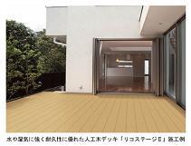 トステム、木粉とリサイクル樹脂を原料とした人工木デッキを発売 東京都江東区_f0061306_15182833.jpg