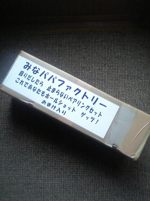 f0023916_1034065.jpg