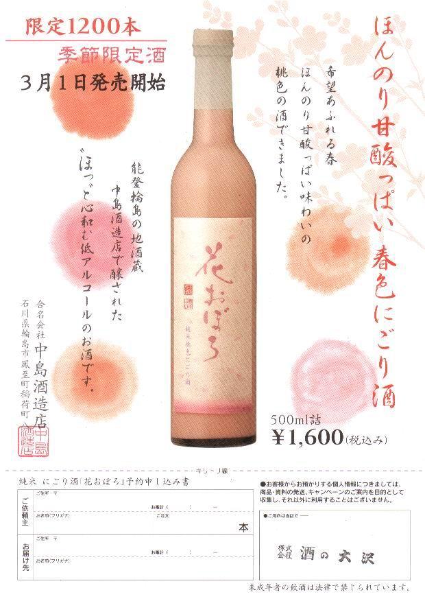 中島酒造店 純米にごり酒『花おぼろ』 _e0037439_1418761.jpg