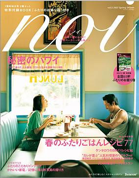 雑誌「noi」 2007年春号発売中_c0024345_22324420.jpg