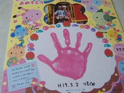 娘、4歳になりました_f0082141_22123183.jpg