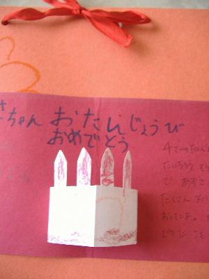 娘、4歳になりました_f0082141_22201496.jpg