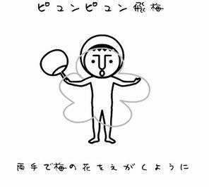 新・太宰府音頭のアニメーション!_f0048597_21382631.jpg