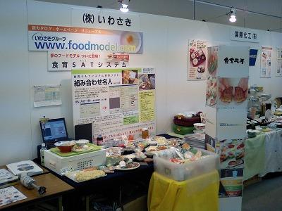 第26回 食事療法学会に出展いたしました。_b0082979_19155337.jpg