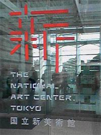国立新美術館 行ってみました。_a0086995_22565363.jpg