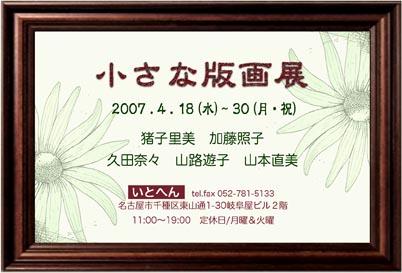 b0019903_2362773.jpg
