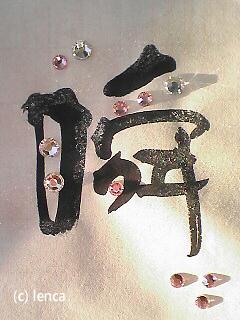 銀座のサプライズ・レストラン_c0053520_17224671.jpg