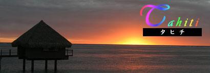 Tahitiに連れてって。              2007年3月10日_d0083265_154244.jpg