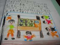 ぶどうのハウスに来た子供達から、プレゼントが届きました。_d0026905_20451771.jpg