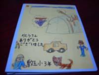 ぶどうのハウスに来た子供達から、プレゼントが届きました。_d0026905_20473935.jpg