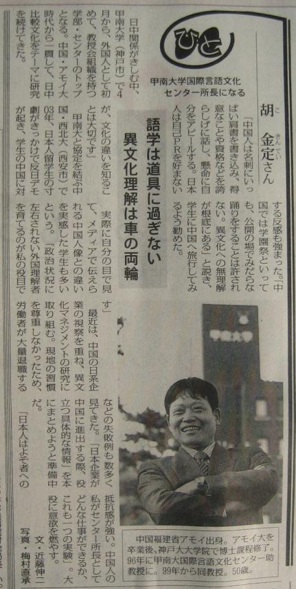 在日中国人学者胡金定教授 毎日新聞「ひと」欄に登場_d0027795_15354116.jpg