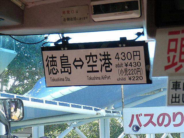 徳島_c0025115_0292714.jpg