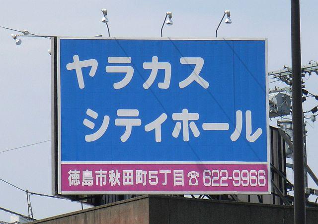 徳島でびっくり3題_c0025115_2073997.jpg