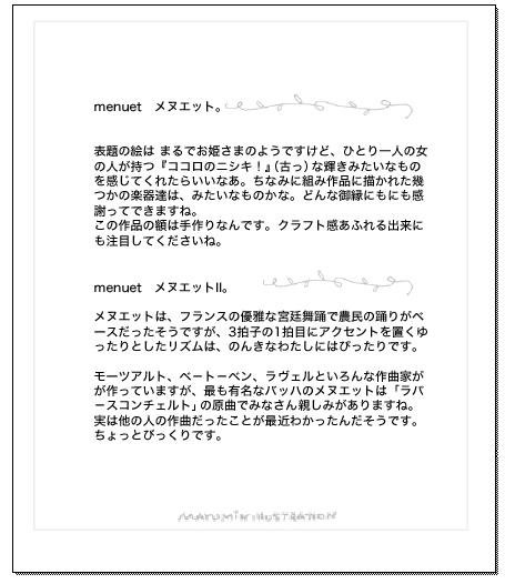 個展『menuet 』_e0044855_19574425.jpg