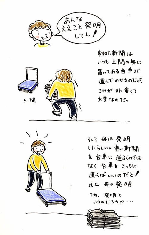 母の発明_f0072976_2204643.jpg