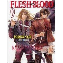 Flesh & Blood 9 七海情踪9_b0050927_193110.jpg
