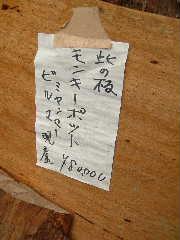 f0015841_0105298.jpg