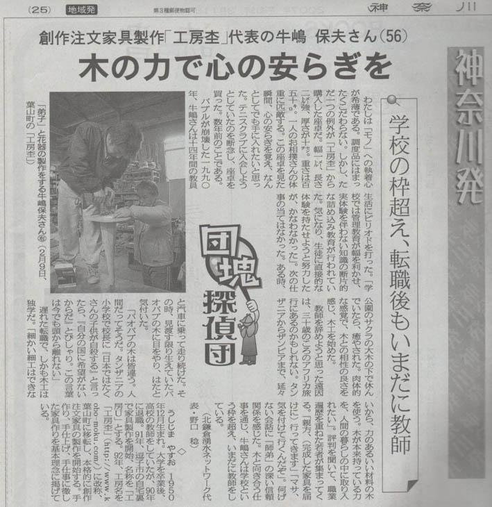 工房杢代表の牛嶋保夫さん(56)を紹介:団塊探偵団_c0014967_14523710.jpg