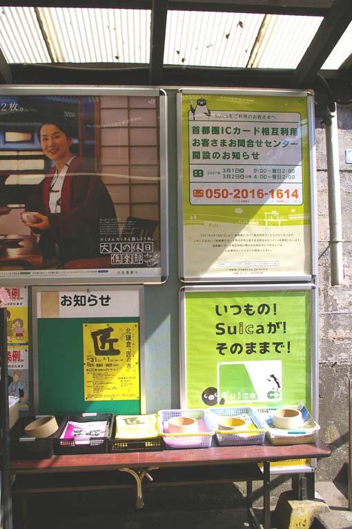 間もなく春の北鎌倉匠の市②ポスターが駅、お店、掲示板に_c0014967_720249.jpg