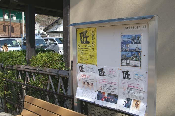 間もなく春の北鎌倉匠の市②ポスターが駅、お店、掲示板に_c0014967_7204254.jpg