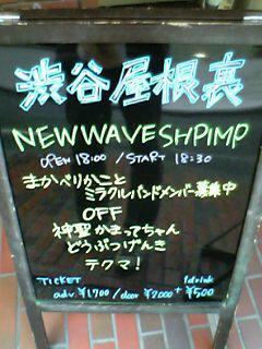 どうぶつげんきとうめいツアー\'07 -東京渋谷篇-_d0011168_153761.jpg