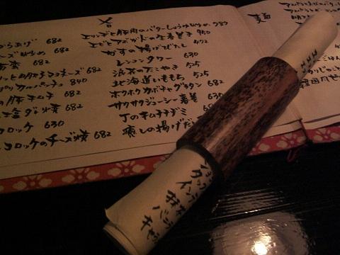 2007/03/10松山にて_e0089232_20283064.jpg