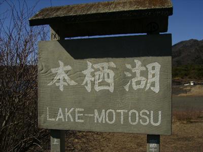 本栖湖へ_b0084194_1284398.jpg