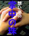 d0095910_2125489.jpg