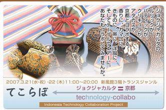 展示会「てこらぼ」(ジョクジャカルタ素材の製品)@京都_a0054926_17314943.jpg