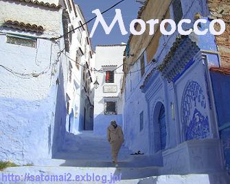 さと☆まいblog2 モロッコ旅日記