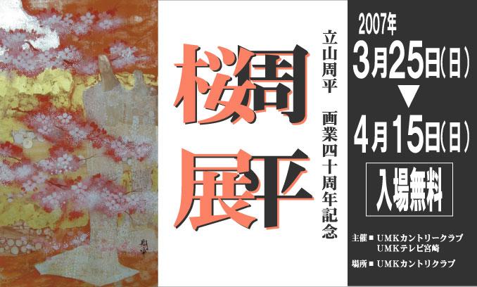 桜展      ~立山周平 画業40周年記念~_a0072251_2320377.jpg