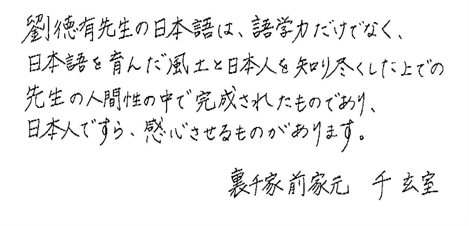 裏千家前家元 千玄室先生 『わが人生の日本語』を推薦_d0027795_062935.jpg