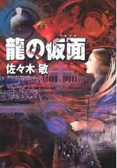 龍の仮面(ペルソナ) _e0064530_161030.jpg