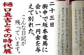 竜馬が四万十川にゆく_e0073691_555574.jpg