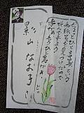 春の便り。_d0046025_122454.jpg