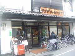 京都 マエダコーヒー本店_b0054727_09419.jpg